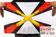 Флаг «РВиА» 40x60 см