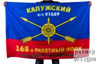 """Флаг РВСН """"168-й Калужский ракетный полк в/ч 97689"""""""