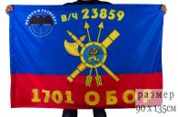 """Флаг РВСН """"1701-й Отдельный батальон охраны и разведки в/ч 23859"""""""