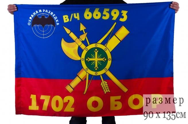 """Флаг РВСН """"1702-й Отдельный батальон охраны и разведки в/ч 66593"""""""