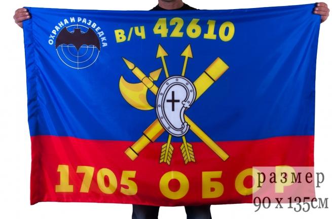 """Флаг РВСН """"1705-й Отдельный батальон охраны и разведки в/ч 42610"""""""