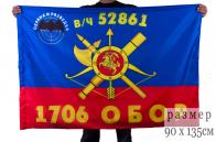 """Флаг РВСН """"1706-й Отдельный батальон охраны и разведки в/ч 52861"""""""