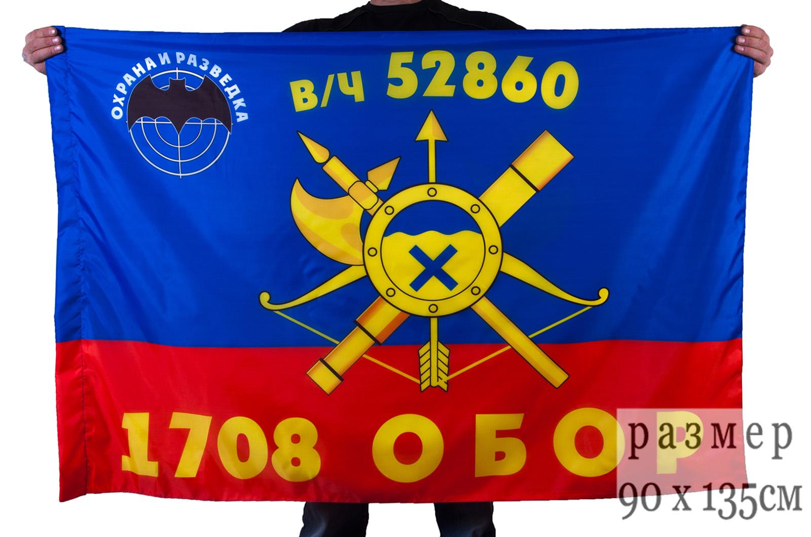 """Флаг РВСН """"1708-й Отдельный батальон охраны и разведки в/ч 52860"""""""