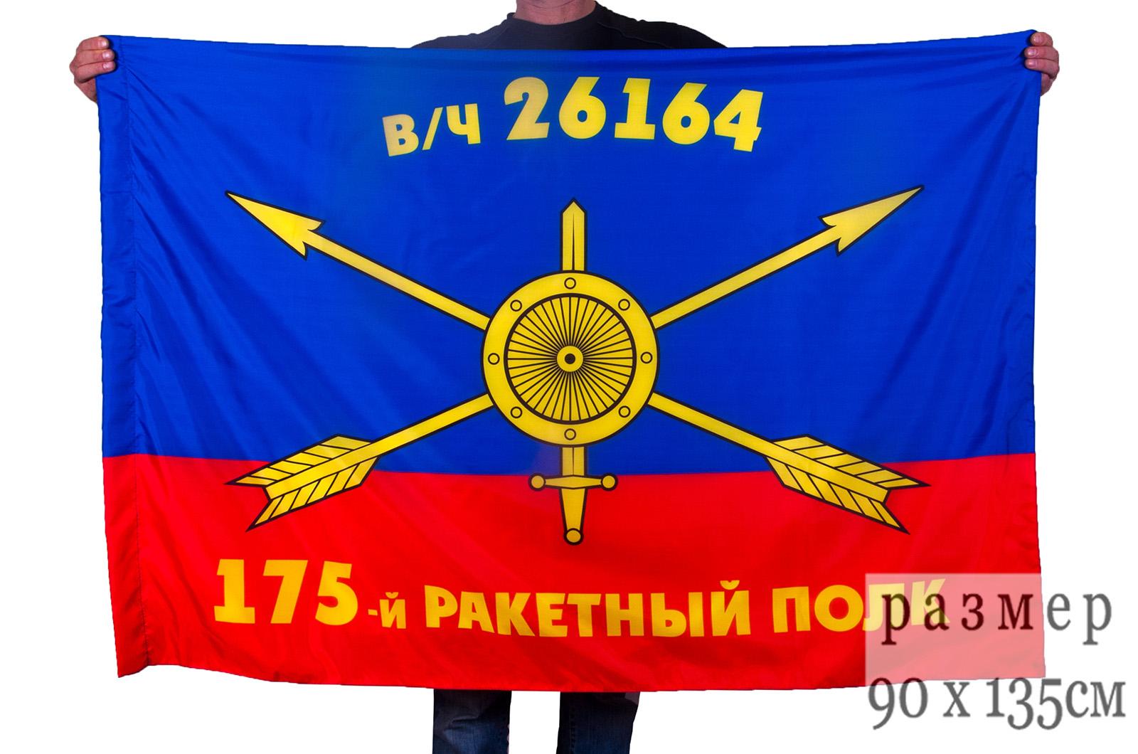 """Флаг РВСН """"175-й ракетный полк в/ч 26164"""""""