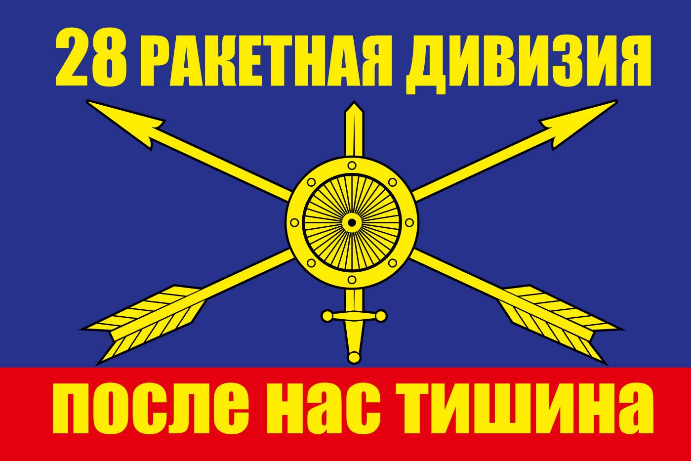 """Флаг РВСН """"28 ракетная дивизия"""""""