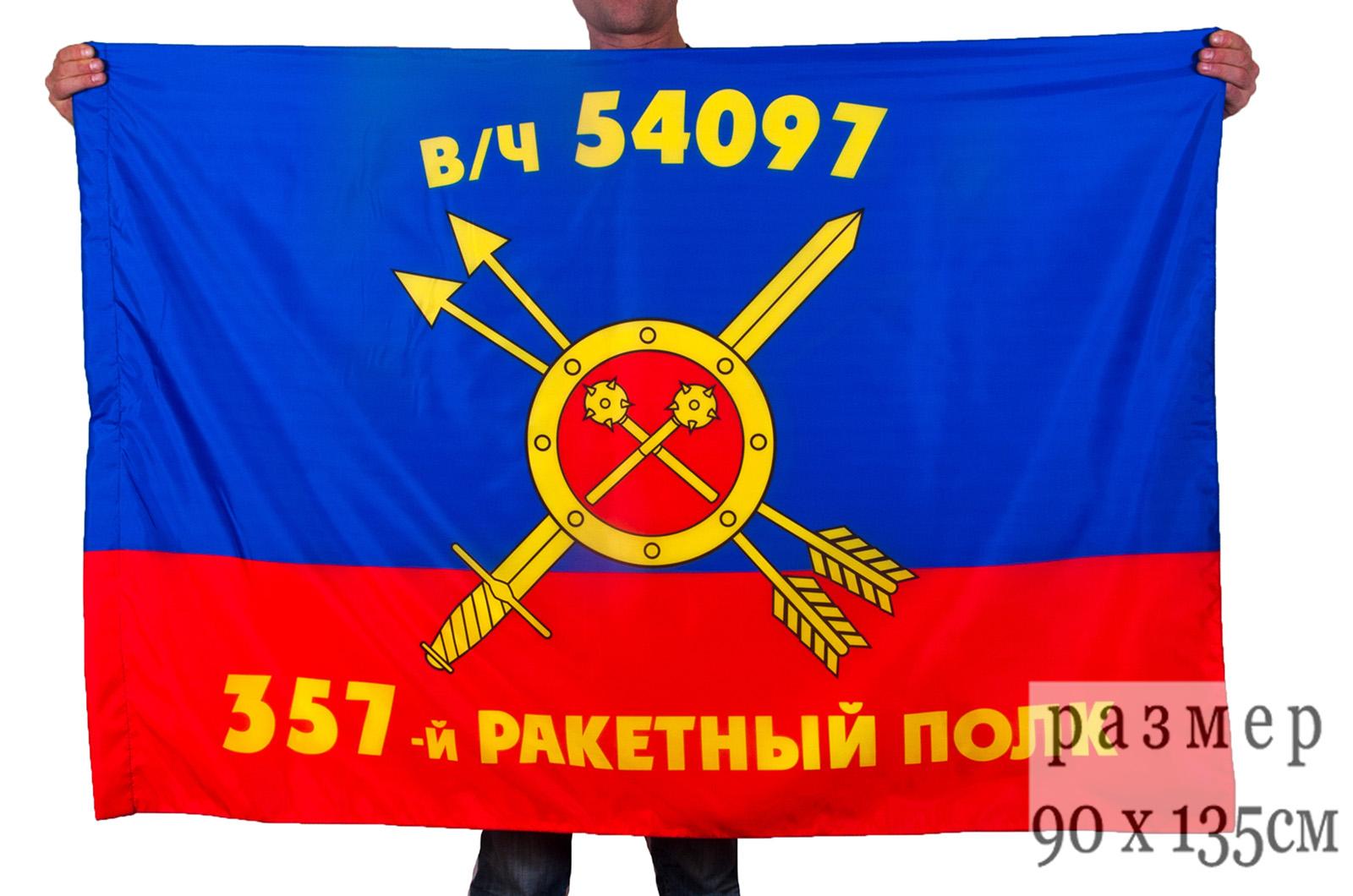 """Флаг РВСН """"357-й ракетный полк в/ч 54097"""""""