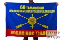 """Флаг РВСН """"60 ракетная дивизия"""""""