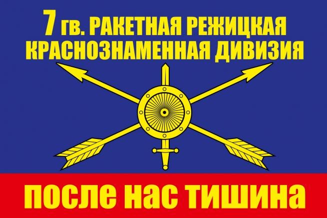"""Флаг РВСН """"7 ракетная дивизия"""""""