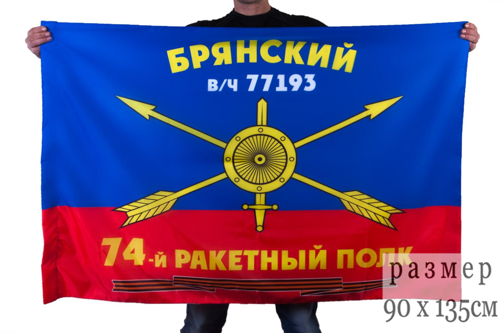 """Флаг РВСН """"74-й Брянский ракетный полк в/ч 77193"""""""