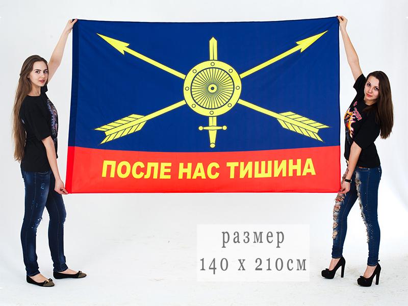 Флаг РВСН «После нас тишина» 140x210 см