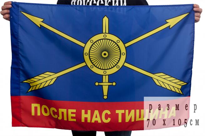 Купить флаг РВСН с девизом