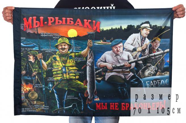 Купить флаг рыбаков с приколами 70x105