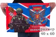 Флаг с бойцом Новороссии