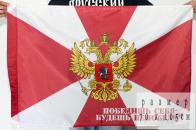 Флаг с девизом ВВ МВД России