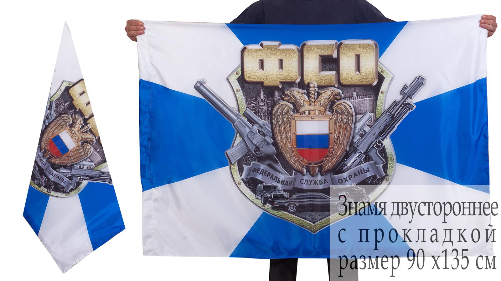 Флаг с эмблемой ФСО - купить по выгодной цене