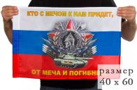 Флаг с орденом Невского