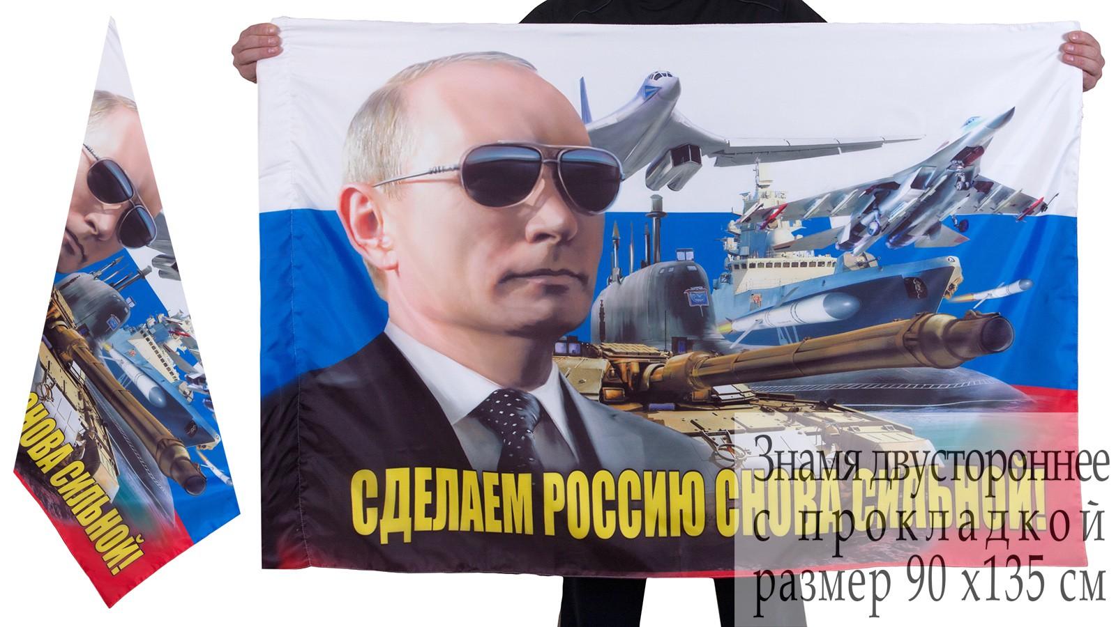 Флаг с портретом Путина