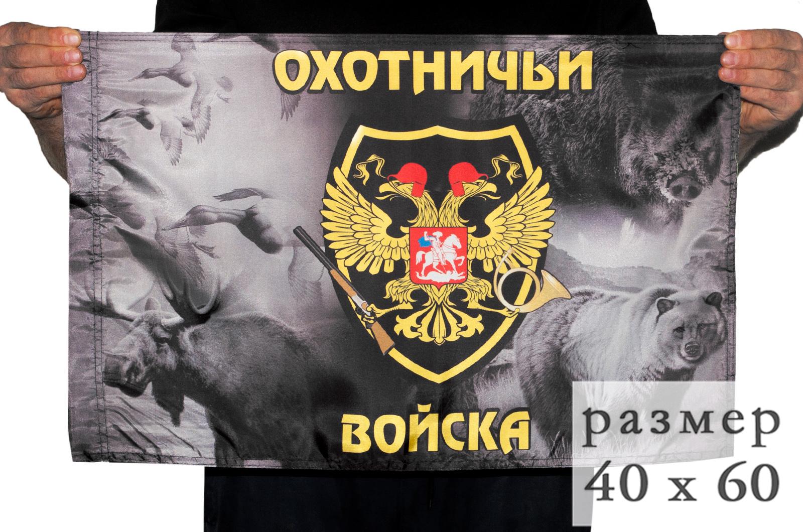 Флаг с шевроном Охотничьих войск
