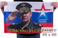 Флаг с Шойгу