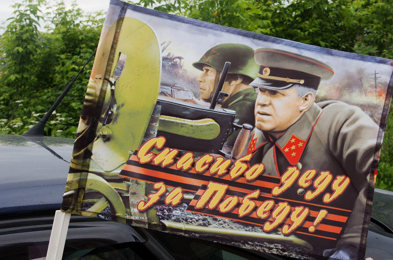 """Флаг с Жуковым """"Спасибо деду за Победу!"""""""
