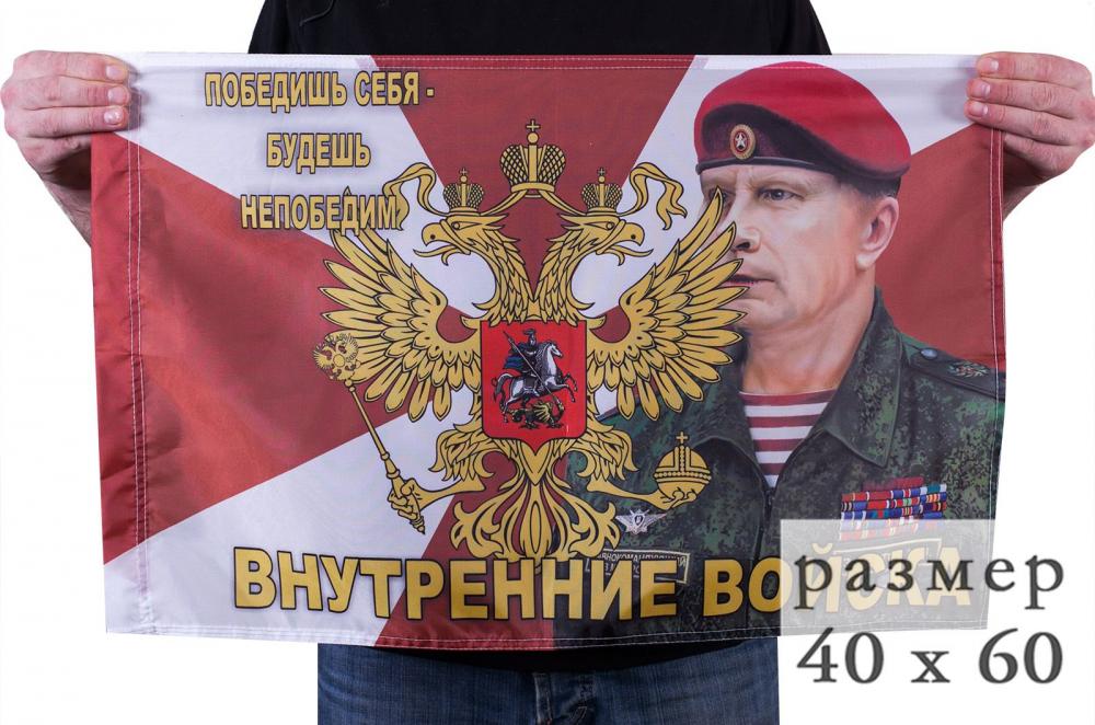 Купить флаг с Золотовым по выгодной цене