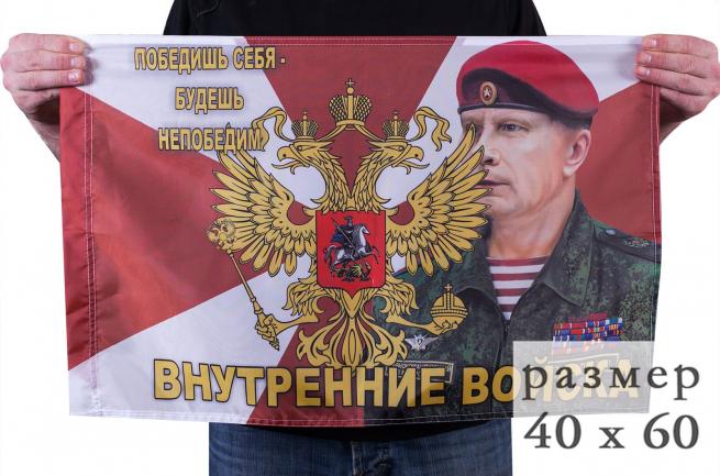Флаг с Золотовым