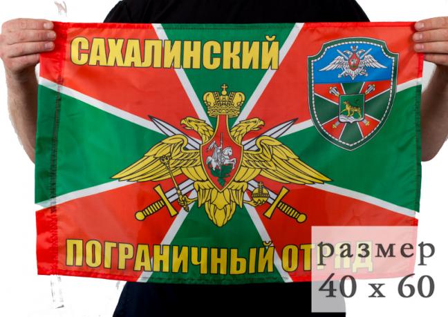 Флаг «Сахалинский погранотряд» 40x60 см