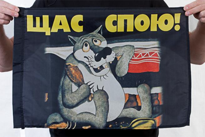 Флаг «Щас спою!» 40x60 см