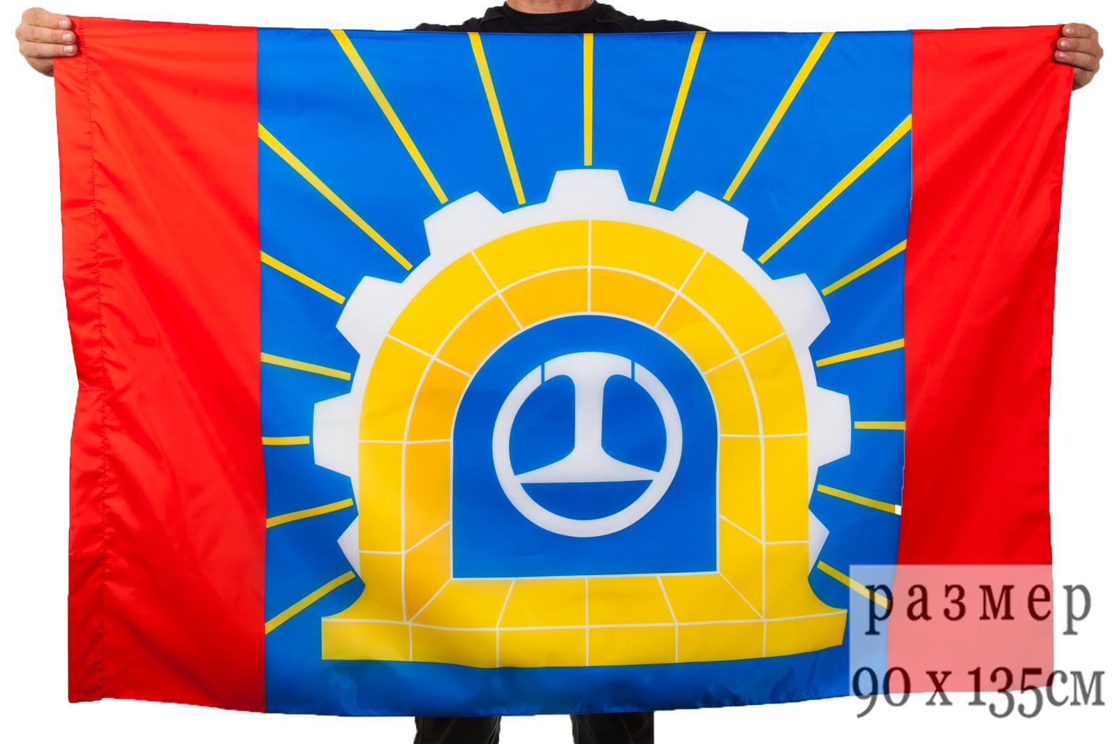 Флаг Щербинки