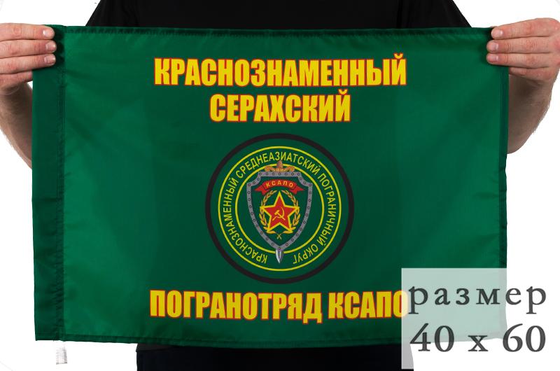 Флаг «Серахский погранотряд» 40x60 см