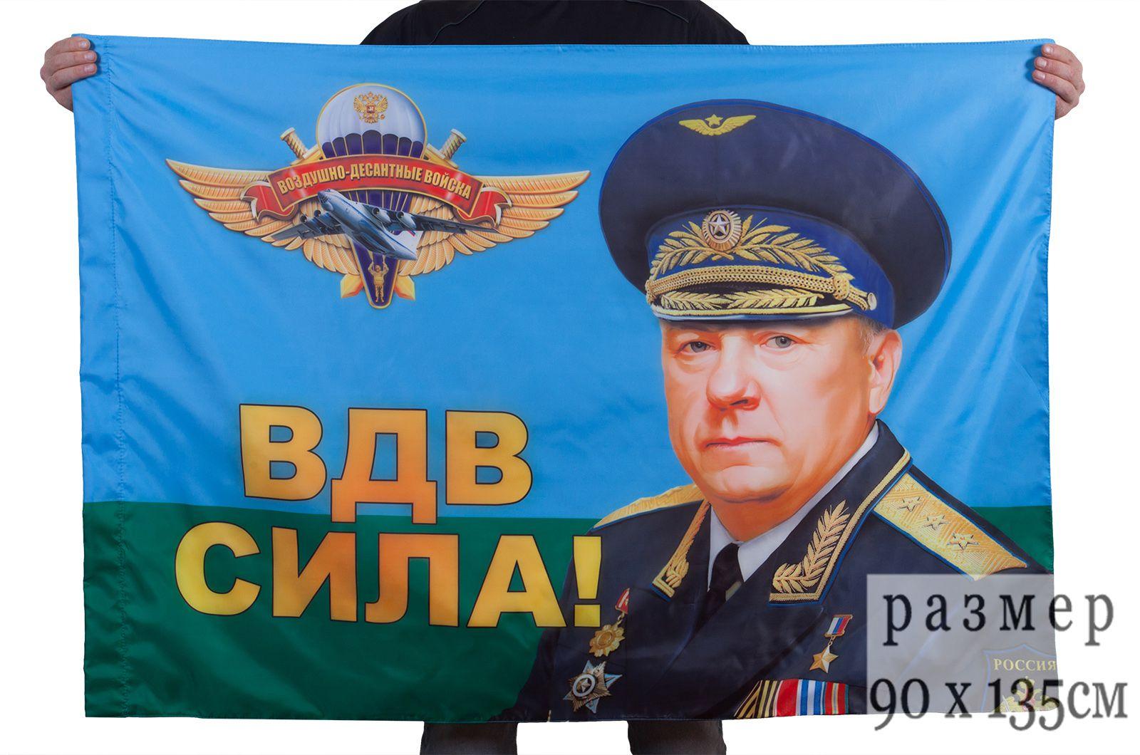 Флаг Шаманов
