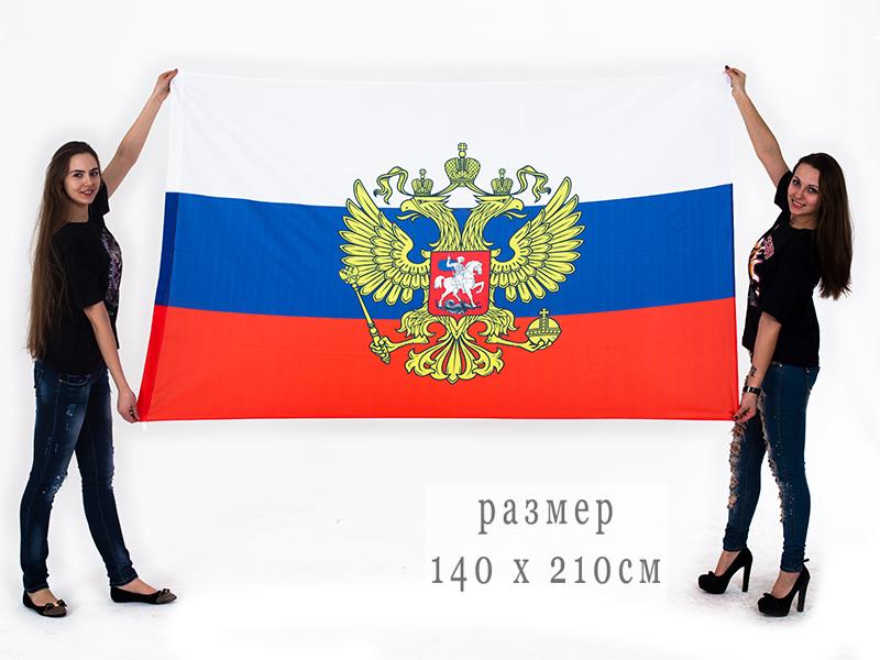 """Большой флаг России """"Штандарт Президента"""" от военторга Военпро"""