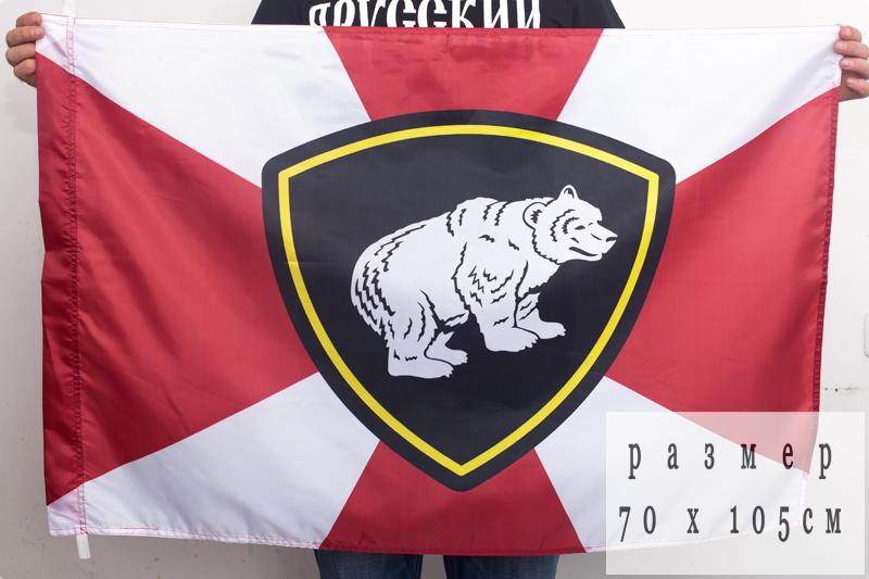 Флаг Сибирского округа Внутренних войск 70x105 см
