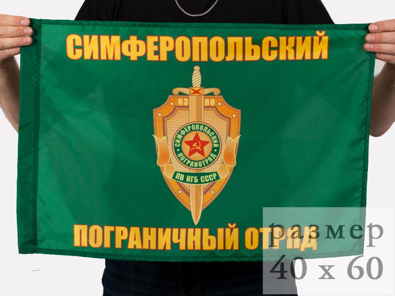 Флаг Симферопольского погранотряда 40x60 см