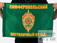 Флаг Симферопольского ПогО