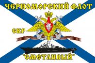 Флаг СКР «Сметливый»