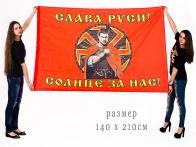Флаг «Слава Руси!» 140x210 см