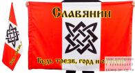 Флаг «Славянин – Будь трезв, горд и опасен!»