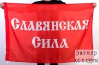 Имперский флаг «Славянская Сила Северо-Запад»