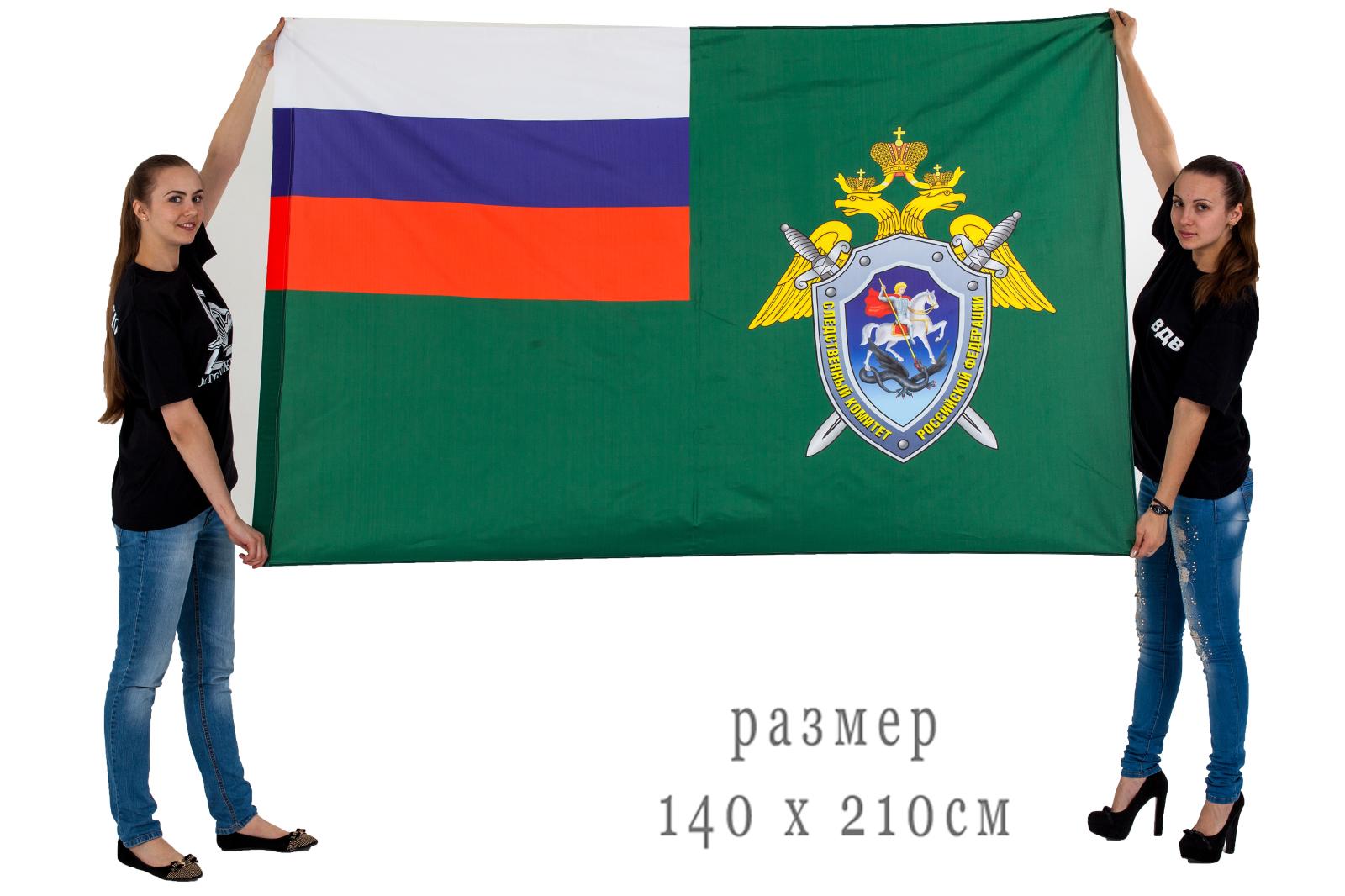 Флаг Следственного комитета купить в Военпро