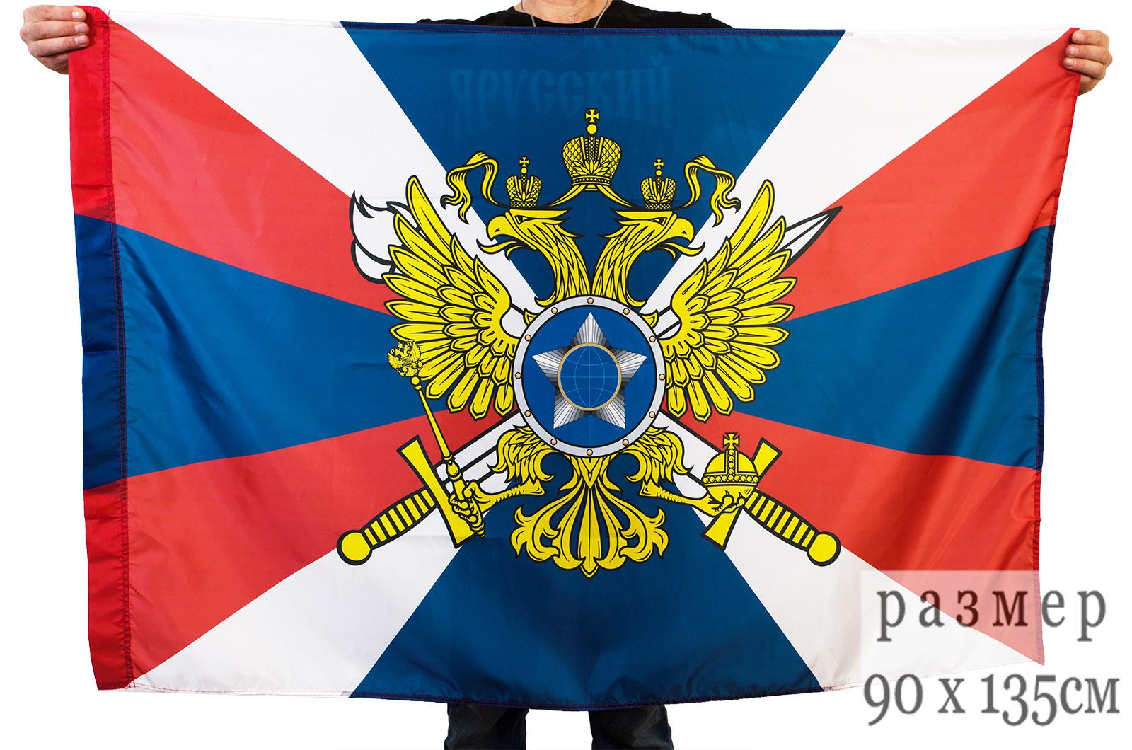 Флаг Службы внешней разведки России