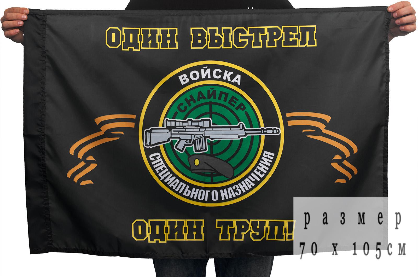 Флаг «Снайпер – Черные Береты» 70x105 см