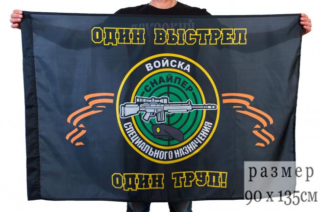 Флаг Снайпер «Черные Береты»