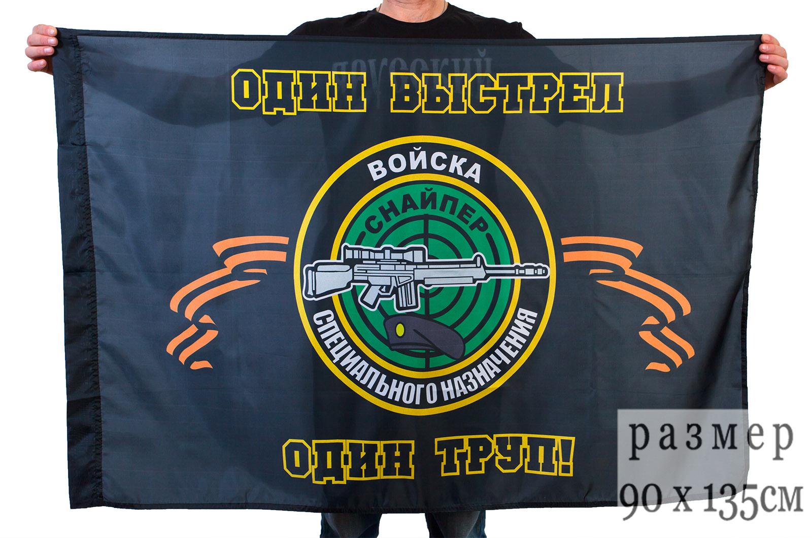 Двухсторонний флаг «Девиз снайпера»
