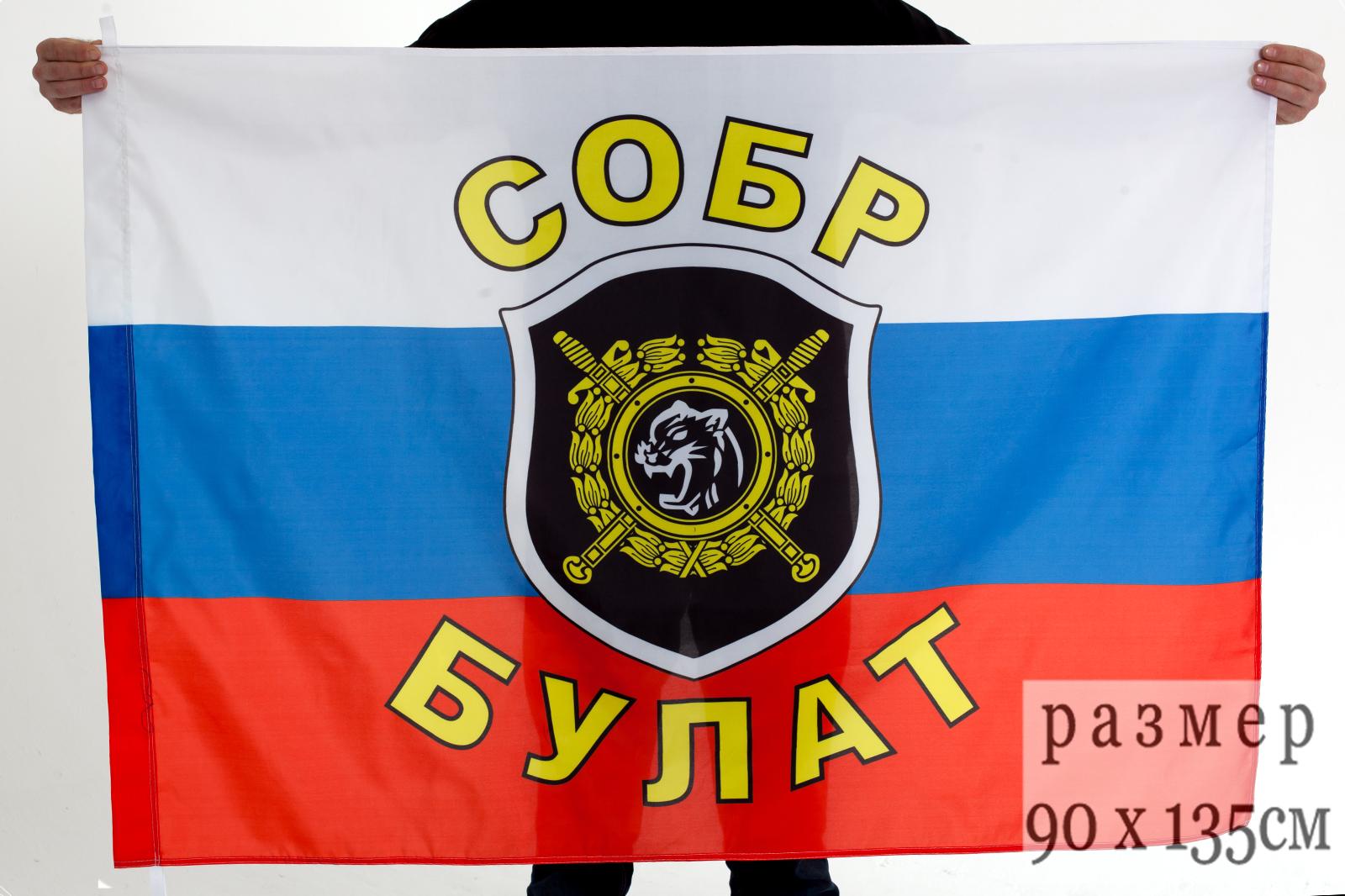 """Флаг СОБР """"Булат"""""""