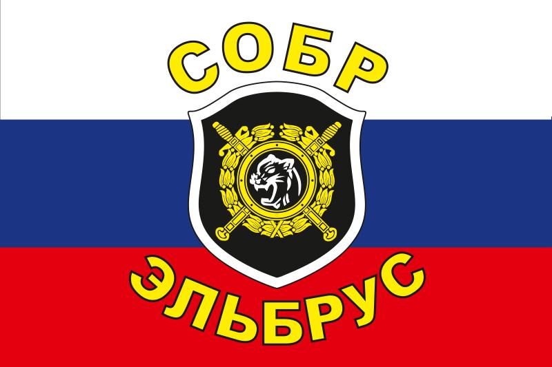 Флаг «Эльбрус» СОБР МВД