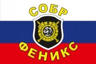 Флаг «Феникс» СОБР МВД