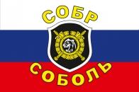 """Флаг СОБР """"Соболь"""""""