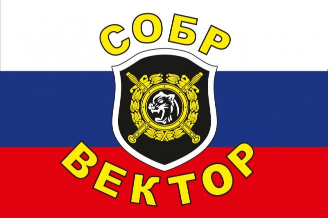 Флаг СОБР «Вектор»