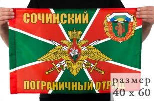 Двухсторонний флаг «Сочинский пограничный отряд»